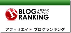 blogranking0