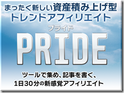 pride00