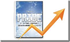 pride010